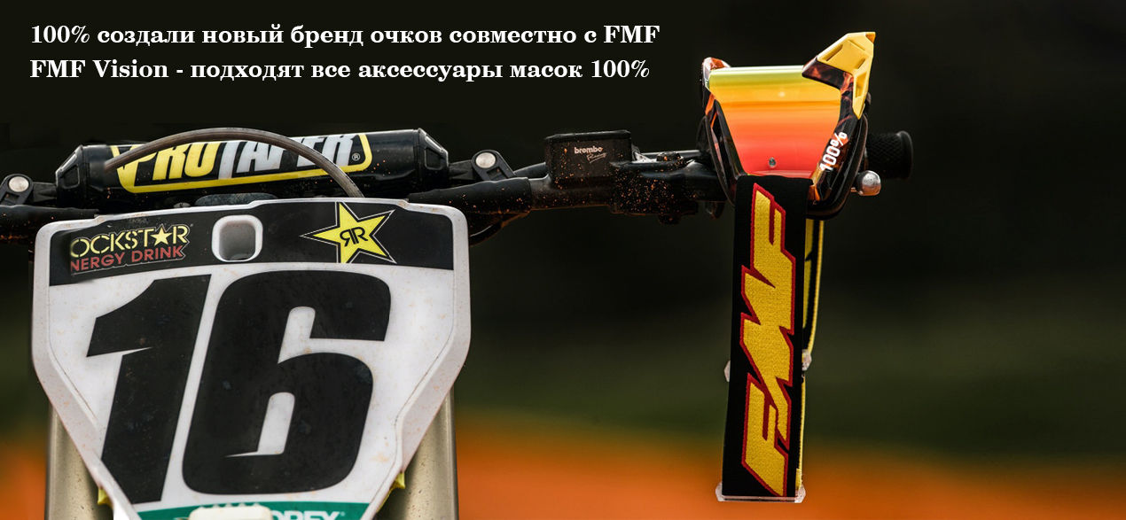 FMF Vision